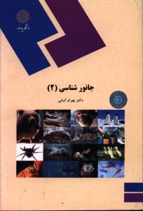 جانور شناسی (2)