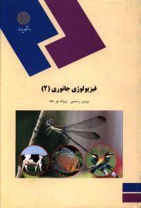 فیزیولوژی جانوری(2)