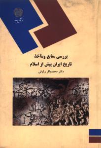 بررسی منابع و ماخذ تاریخ ایران یس از اسلام