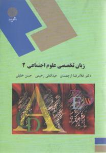 زبان تخصصی علوم اجتماعی2