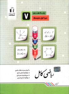ریاضی کامل پایه هفتم