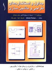 جداول و استاندارهای طراحی و ماشین سازی