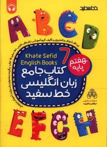 کتاب جامع زبان انگلیسی پایه هفتم + CD