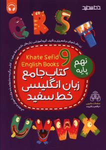 کتاب جامع زبان انگلیسی پایه نهم + CD