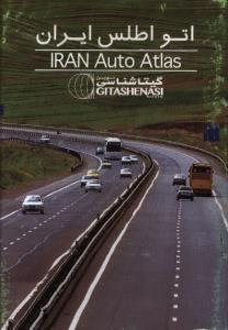 اتو اطلس ایران
