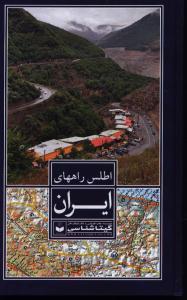 اطلس راههای ایران 1394
