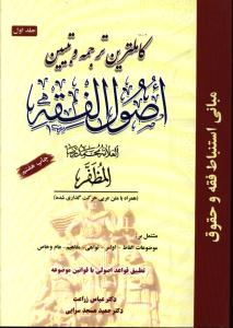 کاملترین ترجمه و تبیین اصول الفقه ج1
