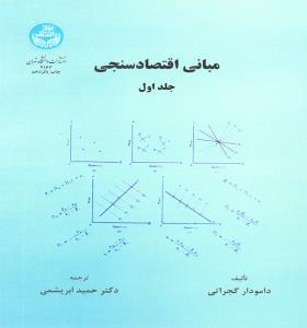 مبانی اقتصاد سنجی (جلد اول )