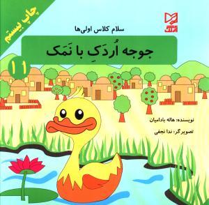 جوجه اردک بانمک (سلام کلاس اولی ها 11)