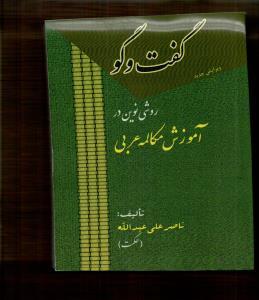 گفت و گو روشی نوین در آموزش مکالمه عربی