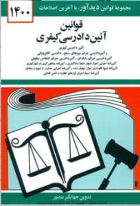 قوانین آیین دادرسی کیفری