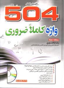 راهنمای کامل 504 واژه کاملا ضروری +CD