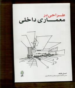 طراحی در معماری داخلی