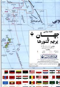 نقشه سیاسی جهان و پرچم کشورها 297