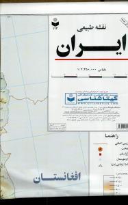 نقشه طبیعی ایران 113
