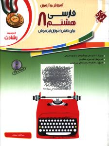آموزش آزمون فارسی هشتم برای دانش آموزان تیز هوش از مجموعه رشادت