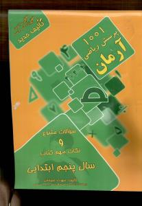 1001 پرسش ریاضی آرمان پنجم ابتدایی