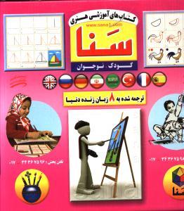 کتاب های آموزشی  هنری سنا (6جلد) صورتی