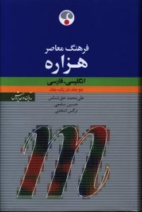 فرهنگ معاصر هزاره انگلیسی به فارسی(دو جلد در یک جلد)