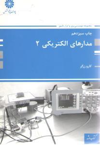 مدارهای الکتریکی2