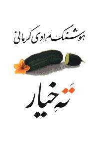 ته خیار (سی داستان )