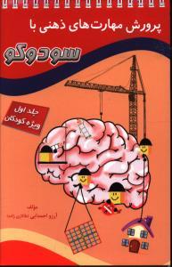 پرورش مهارت های ذهنی با سودوکو جلد1