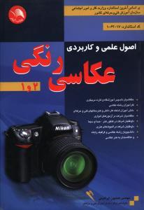 اصول علمی و کاربردی عکاسی رنگی1و2
