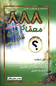 888 معمای قرآنی