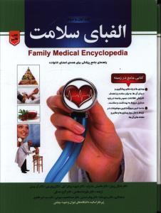 الفبای سلامت : کتاب در زمینه دایرة المعارف جامع دو جلدی