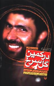 در کمین گل سرخ :زندگی نامه داستانی شهید سپهند علی صیاد شیرازی