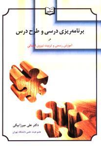 برنامه ریزی درسی و طرح درس در آموزش رسمی و تربیت نیروی انسانی