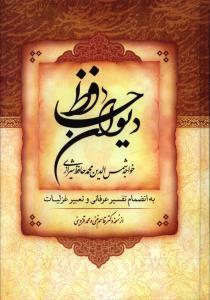 دیوان حافظ با معنی