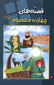 قصه های چهارده معصوم(ع)