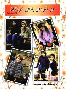 هنر آموزش بافتنی کودکان (7-8 ساله)