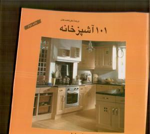 101 آشپزخانه