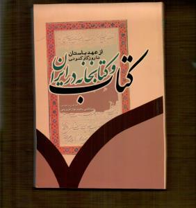 کتاب و کتابخانه در ایران از عهد باستان تا روزگار کنونی