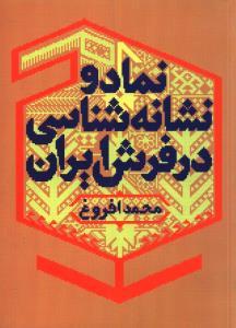 نماد و نشانه شناسی در فرش ایران