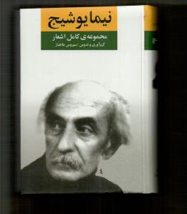 مجموعه ی کامل اشعار نیما یوشیج