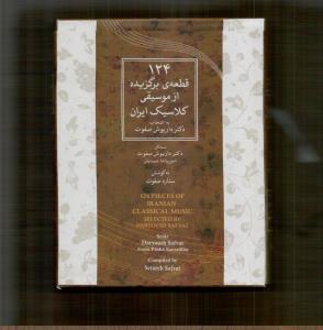 124 قطعه برگزیده از موسیقی کلاسیک ایران مجموعه 6سی دی
