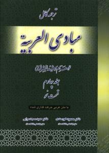 ترجمه کامل مبادی العربیة جلد چهارم قسمت نحو