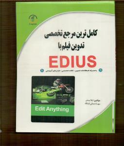 کامل ترین مرجع تخصصی تدوین فیلم با EDIUS