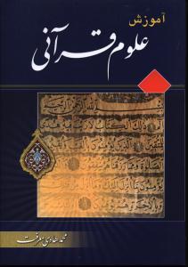 آموزش علوم قرآنی