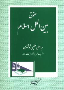 حقوق بین الملل اسلام
