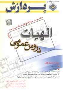 الهیات و معارف اسلامی ج1(فقه و مبانی حقوق اسلامی ) مجموعه سوال های کارشناسی ارشد