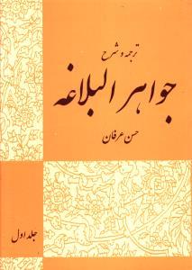 ترجمه و شرح جواهرالبلاغه ج1