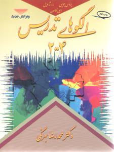 الگو های تدریس 2004