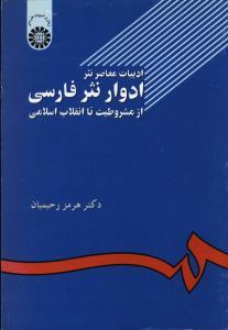 ادبیات معاصر نثر ، ادوار نثر فارسی