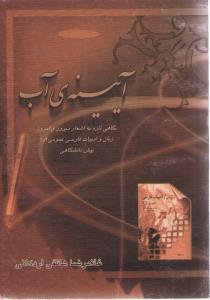 آیینه آب نگاهی تازه به اشعار دیروز و امروز زبان و ادبیات فارسی