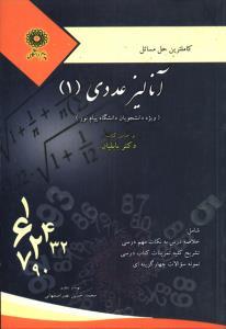 آنالیز عددی (1) بر اساس کتاب دکتر بابلیان