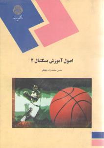 اصول آموزش بسکتبال2